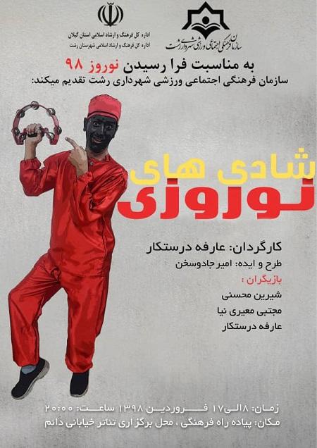 اجرای نمایش «شادی های نوروزی » در چهارمین هفته ازفصل دوم پروژه تئاتر خیابانی دائم در رشت