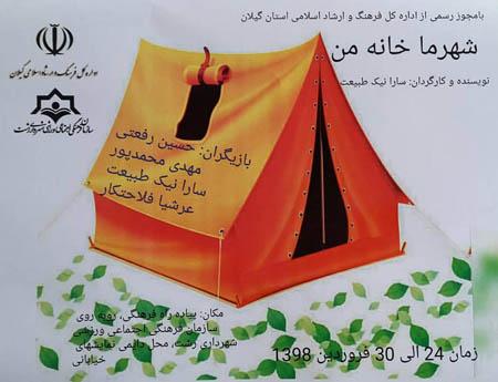 اجرای نمایش «شهرما خانه من» در ششمین هفته ازفصل دوم پروژه تئاتر خیابانی دائم در رشت