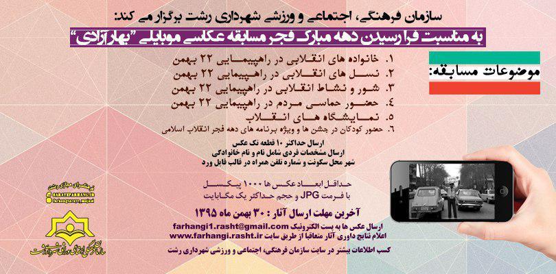 مسابقه عکاسی موبایلی «بهار آزادی» به مناسبت فرا رسیدن دهه مبارک فجر