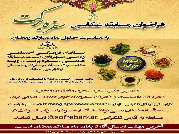 فراخوان مسابقه عکاسی « سفره برکت» به مناسبت حلول ماه مبارک رمضان سازمان فرهنگی اجتماعی ورزشی شهرداری رشت مسابقه عکاسی «سفره برکت» را به مناسبت ماه مبارک رمضان برگزار می نماید