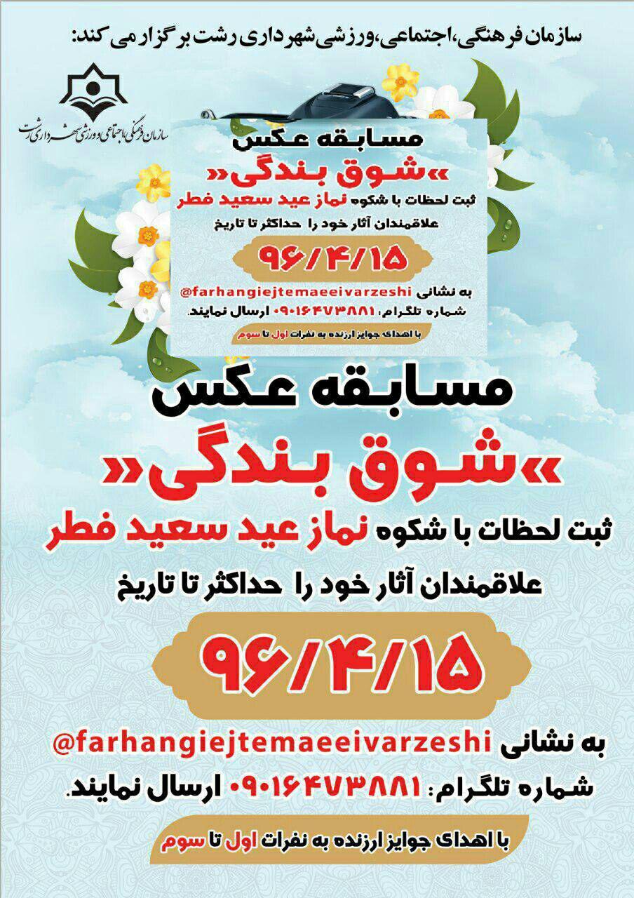 برگزاری مسابقه عکس «شوق  بندگی »به مناسبت عید سعید فطر