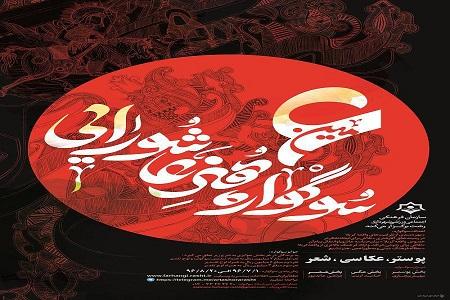 به گزارش امورارتباطات  سازمان فرهنگی اجتماعی ورزشی شهرداری رشت ؛  فراخوان  ششمین سوگواره هنر عاشورایی  منتشر شد