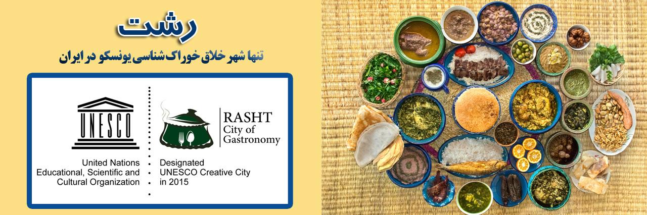 رشت تنها شهر خلاق خوراک شناسی یونسکو در ایران