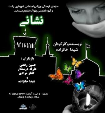 گزارش تصویری اجرای نمایش «نشانی» در پانزدهمین هفته از پروژه تئاتر خیابانی دائم در رشت