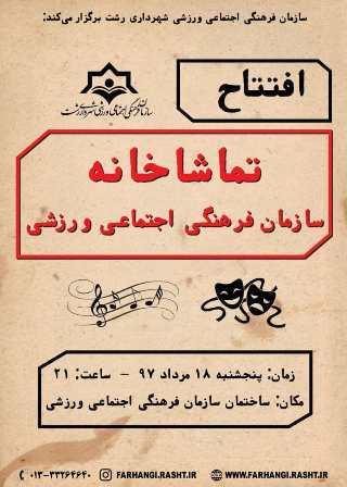 افتتاح نخستین تماشاخانه ی روباز کشور در رشت