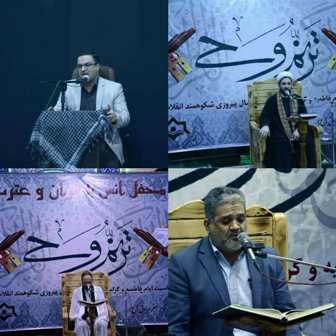 """گزارش تصویری محفل انس با قرآن وعترت """"ترنم وحی"""""""