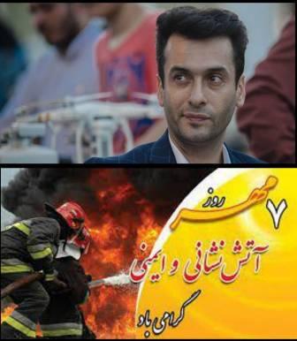 پیام تبریک به مناسبت 7 مهرماه  روز ایمنی و آتشنشانی