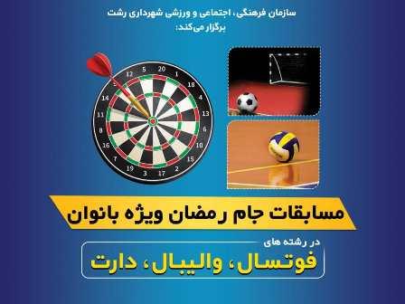 آغاز مسابقات والیبال جام رمضان« ویژه بانوان » در رشت