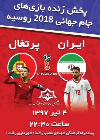 برگزاری مسابقات جام جهانی فوتبال  تیم ملی ایران  و پرتغال