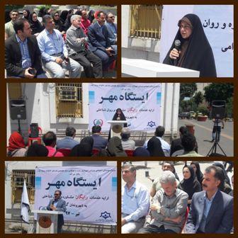 برپایی ایستگاه مهر با همکاری سازمان فرهنگی اجتماعی ورزشی شهرداری رشت
