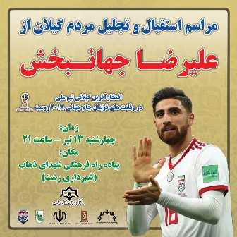 تجلیل از علیرضا جهانبخش ملی پوش گیلانی تیم فوتبال ایران در جام جهانی