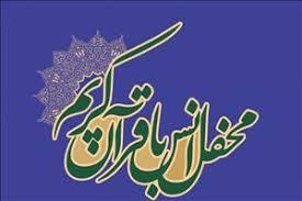 """هشتمین محفل انس با قرآن درمسجد"""" محمد آباد """""""