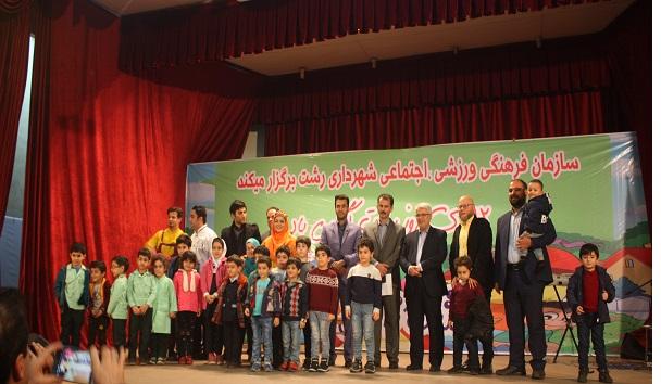 جشن رشت زاکان به مناسبت 12دی روز رشت درسالن نمایش کانون پرورشی و فکری کودکان استان گیلان +تصاویر