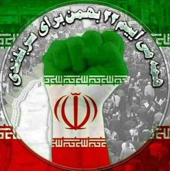 بیانیه و فراخوان روابط عمومی سازمان فرهنگی ،اجتماعی ورزشی شهرداری به مناسبت 22 بهمن