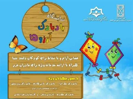 برگزاری نمایشگاه «بادبادک آرزوها  » با موضوع عفاف وحجاب