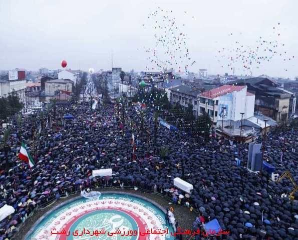 گزارش تصویری جشن بزرگ چهل سالگی انقلاب در رشت
