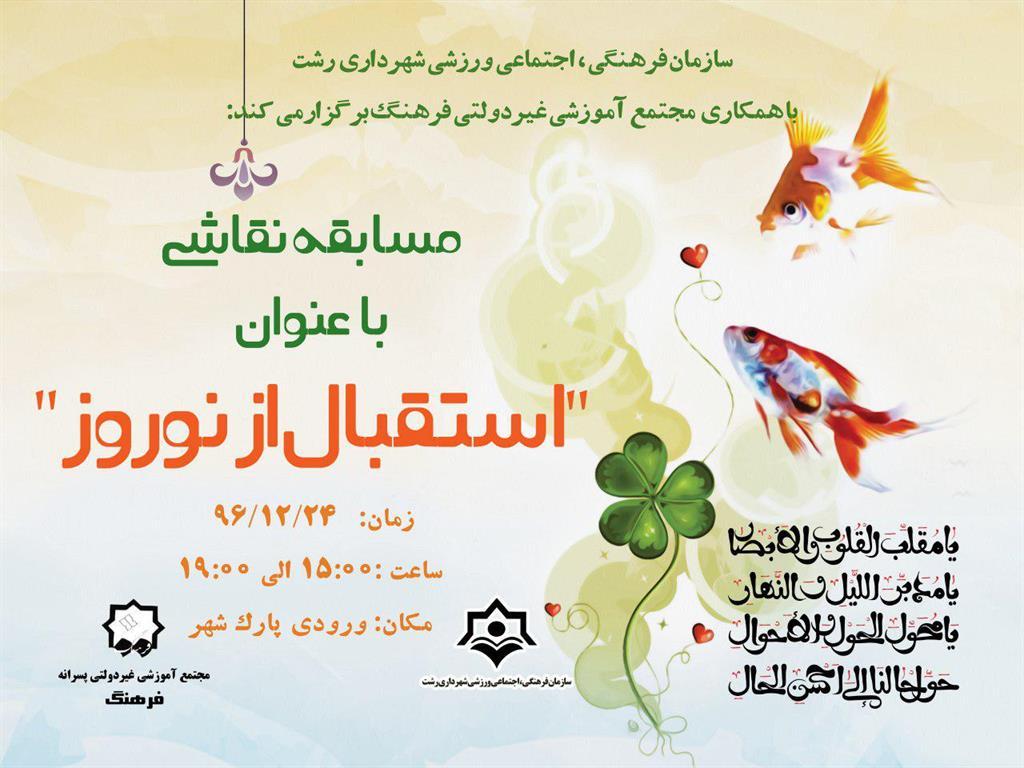 """مسابقه نقاشی با عنوان"""" استقبال از نوروز"""""""